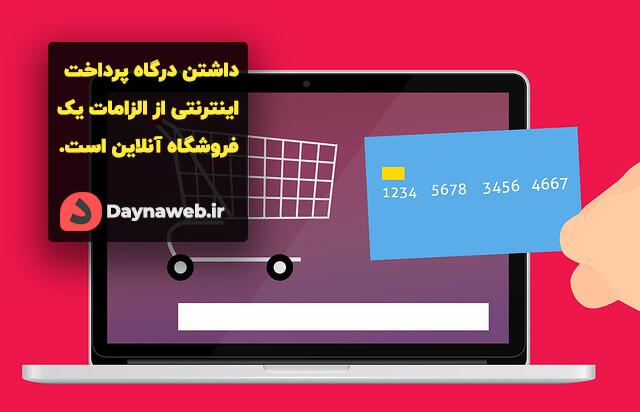 درگاه پرداخت آنلاین برای طراحی سایت فروشگاهی