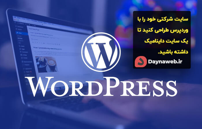 طراحی سایت شرکتی - وردپرس برای سایت شرکتی
