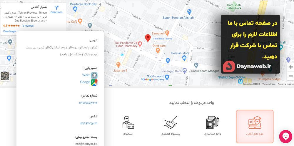 طراحی سایت شرکتی - صفحه تماس با ما سایت شرکتی