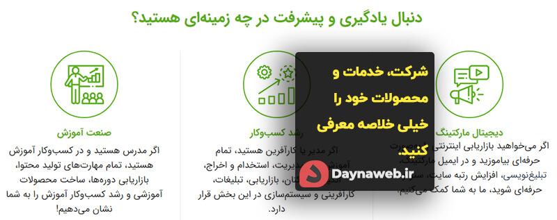 طراحی سایت شرکتی - معرفی حدمات در صفحه اصلی