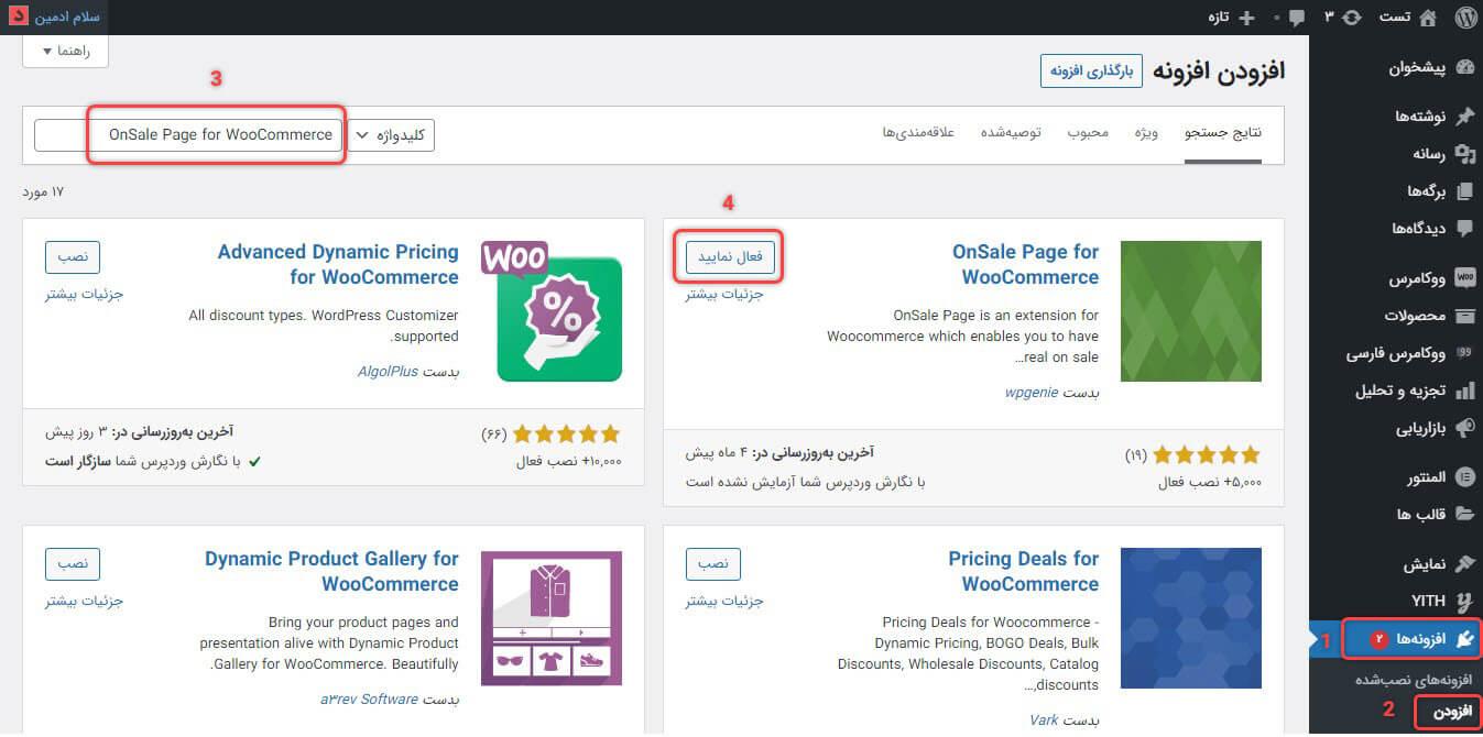 نصب افزونه OnSale Page for WooCommerce برای نمایش محصولات تخفیف خورده ووکامرس